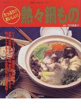 """たっぷり!!おいしい!!熱々鍋もの 熱烈歓迎!実戦""""鍋料理""""BOOK"""