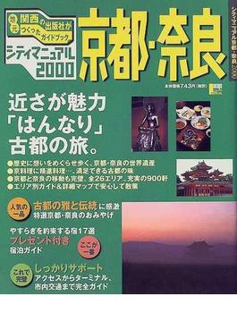 シティマニュアル京都・奈良 2000