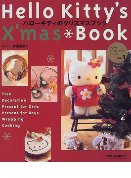 ハローキティのクリスマスブック