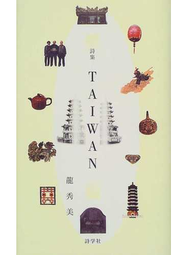 TAIWAN 詩集