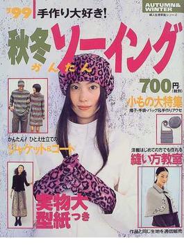 秋冬かんたんソーイング 手作り大好き! '99