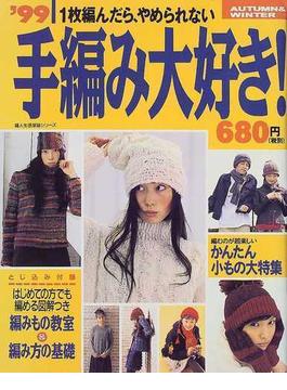 手編み大好き! 1枚編んだら、やめられない '99
