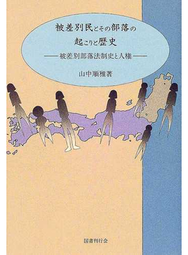 被差別民とその部落の起こりと歴史 被差別部落法制史と人権