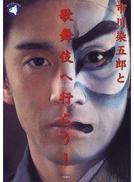 市川染五郎と歌舞伎へ行こう!