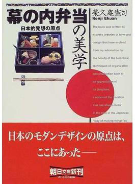 幕の内弁当の美学 日本的発想の原点(朝日文庫)