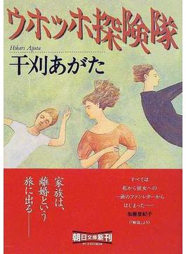 ウホッホ探険隊(朝日文庫)