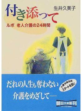 付き添って ルポ老人介護の24時間(朝日文庫)