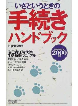 いざというときの手続きハンドブック 2000年版