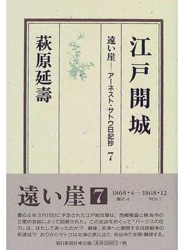 遠い崖 アーネスト・サトウ日記抄 7 江戸開城