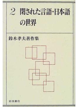 鈴木孝夫著作集 2 閉された言語・日本語の世界