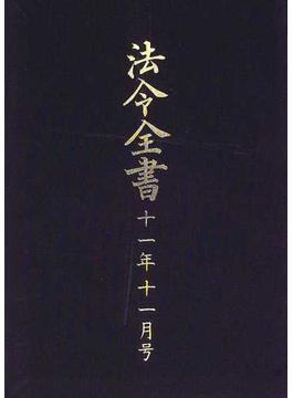 法令全書 平成11年11月号