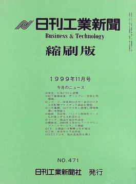 日刊工業新聞縮刷版 1999年11月号
