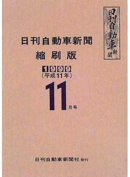 日刊自動車新聞縮刷版 平成11年11月号