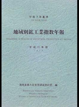 地域別鉱工業指数年報 平成11年版