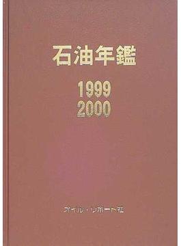 石油年鑑 1999/2000