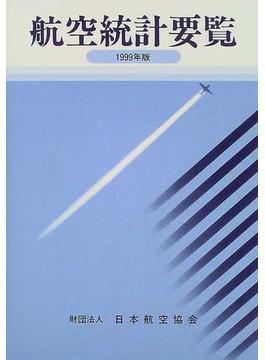航空統計要覧 1999年版