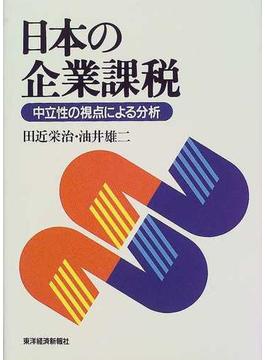 日本の企業課税 中立性の視点による分析