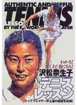 沢松奈生子テニスレッスン トッププレーヤーが上達の極意を伝授 わかる!楽しむ!強くなる!
