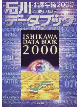 石川データブック 北国年鑑 2000