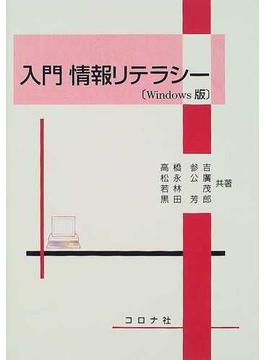 入門情報リテラシー Windows版