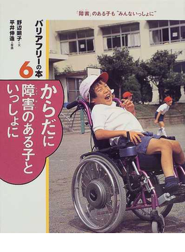 """バリアフリーの本 「障害」のある子も""""みんないっしょに"""" 6 からだに障害のある子といっしょに"""