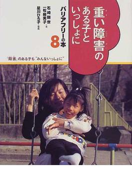 """バリアフリーの本 「障害」のある子も""""みんないっしょに"""" 8 重い障害のある子といっしょに"""