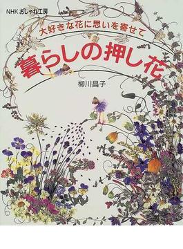 暮らしの押し花