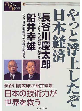 やっと浮上したぞ日本経済 日本の技術力が世界を救う