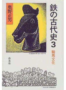 鉄の古代史 3 騎馬文化