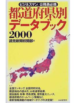 都道府県別データブック 2000