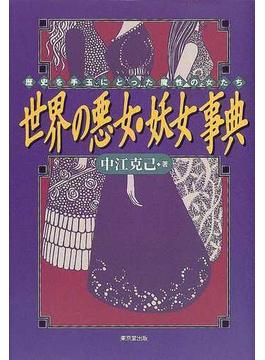 世界の悪女・妖女事典 歴史を手玉にとった魔性の女たち