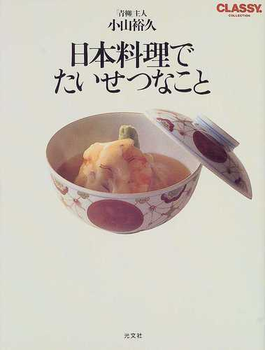 日本料理でたいせつなこと