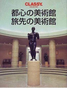 都心の美術館旅先の美術館 ベストセレクション147