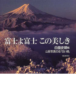 富士よ富士この美しき