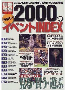 先取り!2000年イベントINDEX ミレニアムを思いっきり楽しむための366日情報