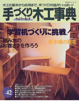 手づくり木工事典 木工の基本から応用まで、手づくり作品がいっぱい! No.42