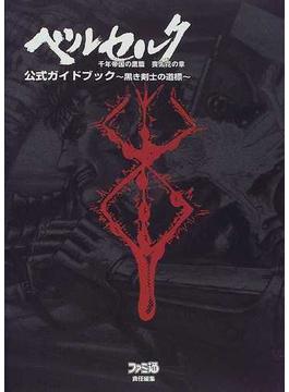 ベルセルク公式ガイドブック〜黒き剣士の道標〜