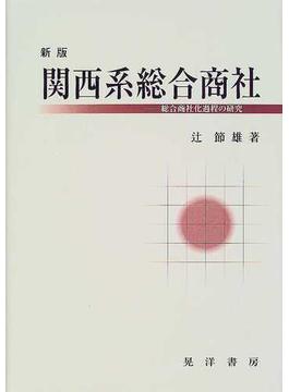 関西系総合商社 総合商社化過程の研究 新版