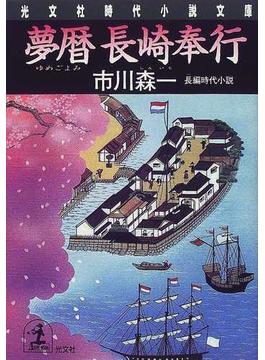 夢暦長崎奉行(光文社文庫)