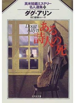 ある詩人の死(光文社文庫)