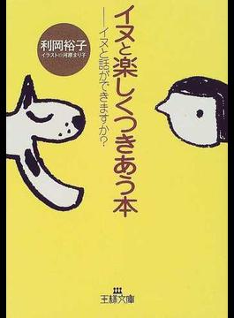 イヌと楽しくつきあう本(王様文庫)