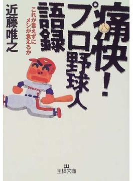 痛快!プロ野球人語録(王様文庫)