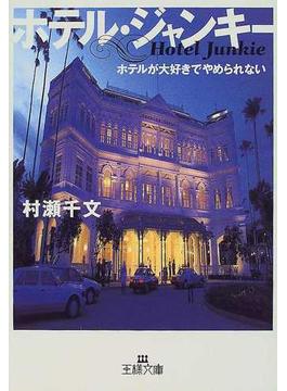 ホテル・ジャンキー(王様文庫)