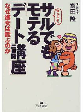 サルでもモテる「デート講座」(王様文庫)