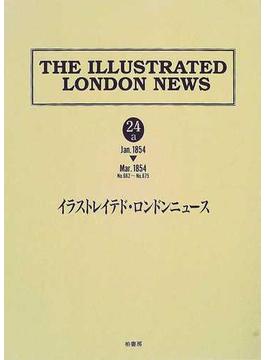 イラストレイテド・ロンドンニュース 復刻 24a 1854年1月〜3月(第662号〜第675号)