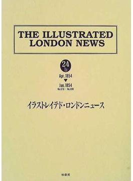 イラストレイテド・ロンドンニュース 復刻 24b 1854年4月〜6月(第676号〜第690号)