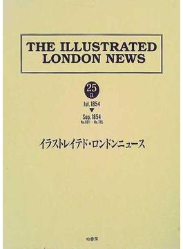 イラストレイテド・ロンドンニュース 復刻 25a 1854年7月〜9月(第691号〜第705号)