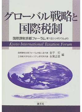 グローバル戦略と国際税制 国際課税京都フォーラム第1回シンポジウムより