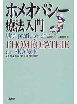 """ホメオパシー療法入門 心と体を同時に癒す""""同類の法則"""""""