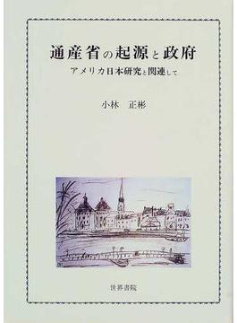 通産省の起源と政府 アメリカ日本研究と関連して